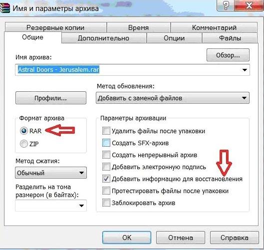 WinRAR - одна из самых необходимых программ для работы с архивами (ZIP