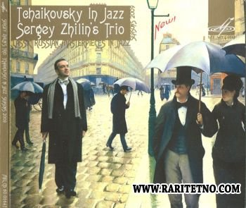 Sergey Zhilin's Trio - Tchaikovsky In Jazz Seasons 2009 (Lossless+MP3)