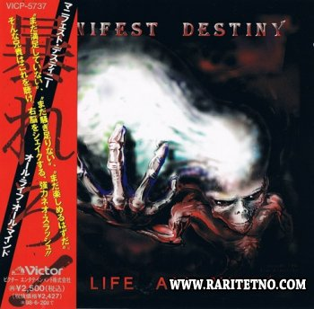 Manifest Destiny - All Life All Minds 1996 (Japanese Edition) (Lossless + MP3)
