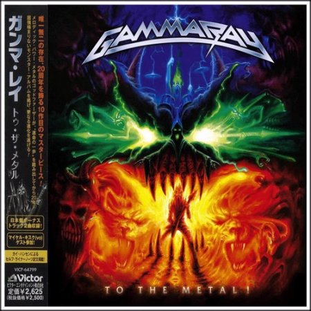 Gamma Ray - To The Metal! (Japanese Edition) 2010