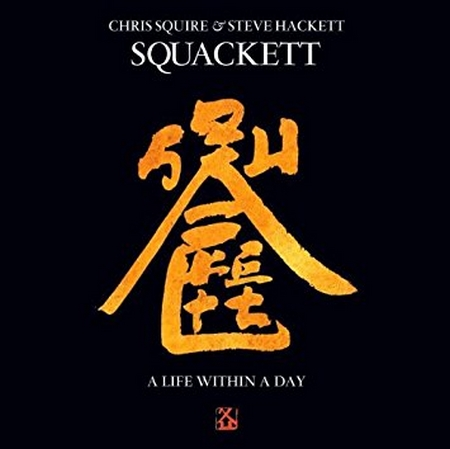 Squackett (Chris Squire, Steve Hackett) - A Life Within A Day 2012 (Lossless + MP3)