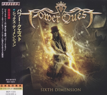 Power Quest - Sixth Dimension (Japanese Edition) 2017 (lossless)