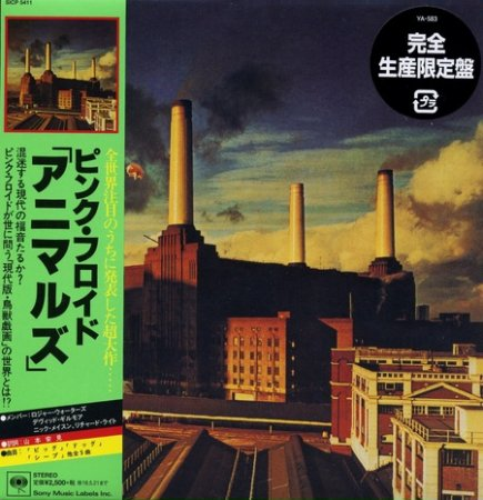 Pink Floyd - Animals 1977 (Japanese Edition) 2017 (Lossless)