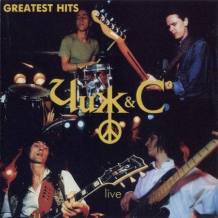 Чиж & Co - Greatest Hits Live 1995