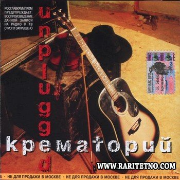 Крематорий - Unplugged 1995 (1998)