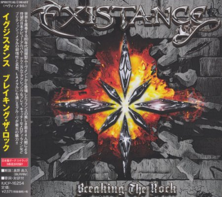 Existance -  Breaking the Rock (Jараnеsе Еditiоn) 2016 (Lossless + MP3)